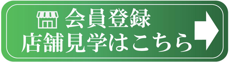 レンタルサロンエステ開業横浜駅安人気