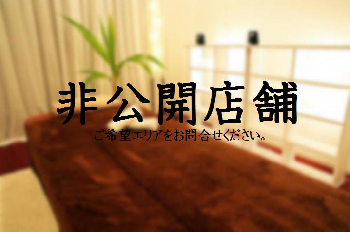 レンタルサロン大阪難波心斎橋駅近 安東京銀座渋谷新宿