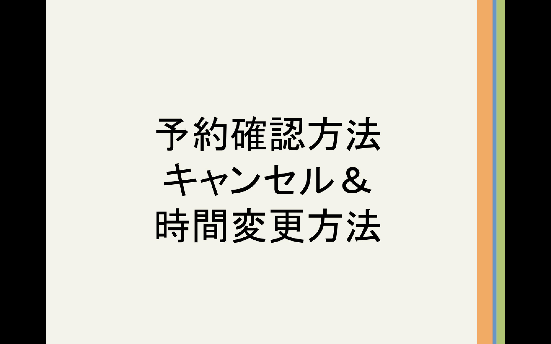 レンタルサロン駅近安 銀座池袋新宿恵比寿表参道エステ開業