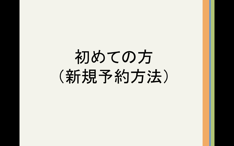 レンタルサロンエステ開業駅近安 銀座池袋新宿恵比寿表参道