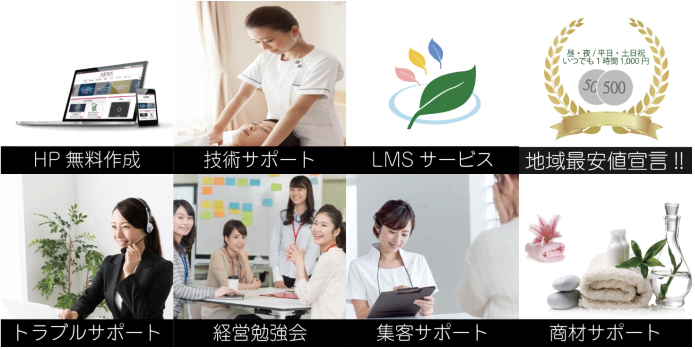 レンタルサロン池袋駅新宿銀座駅恵比寿