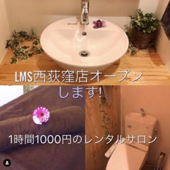 西荻窪駅近サロンレンタル安