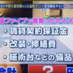千葉駅前エステサロンシェアレンタル開業