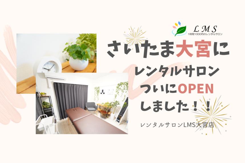 レンタルサロンシェア 埼京線大宮駅近
