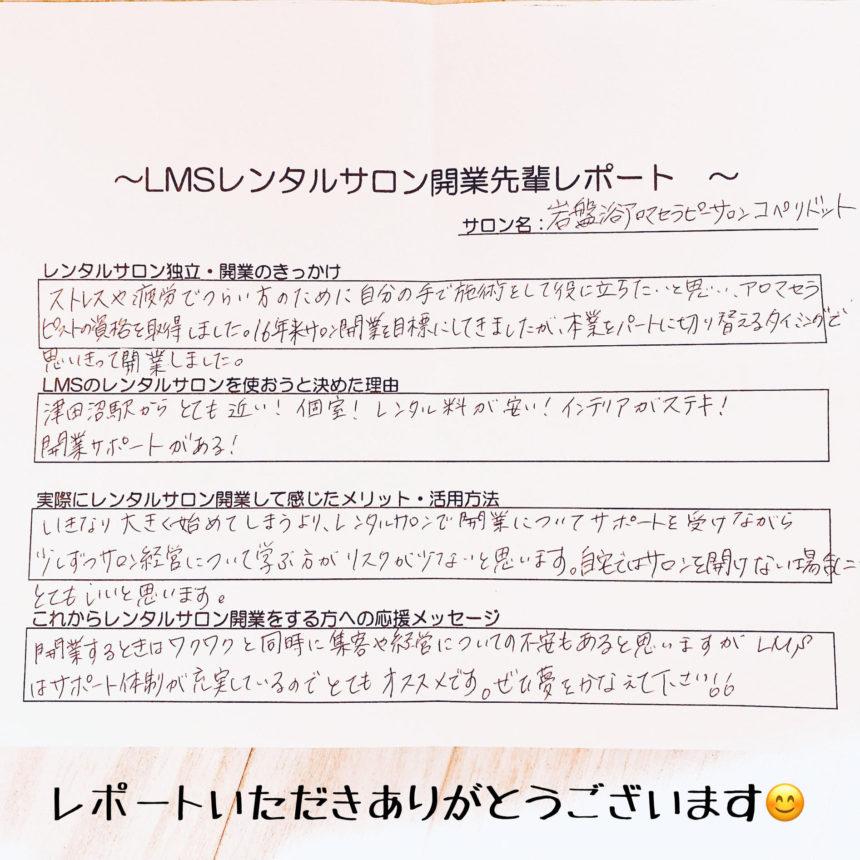 LMS千葉津田沼店開業者の声
