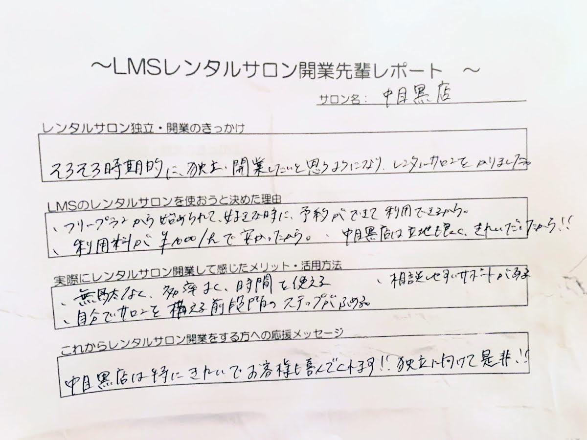 LMSレンタルサロン中目黒店サロン開業
