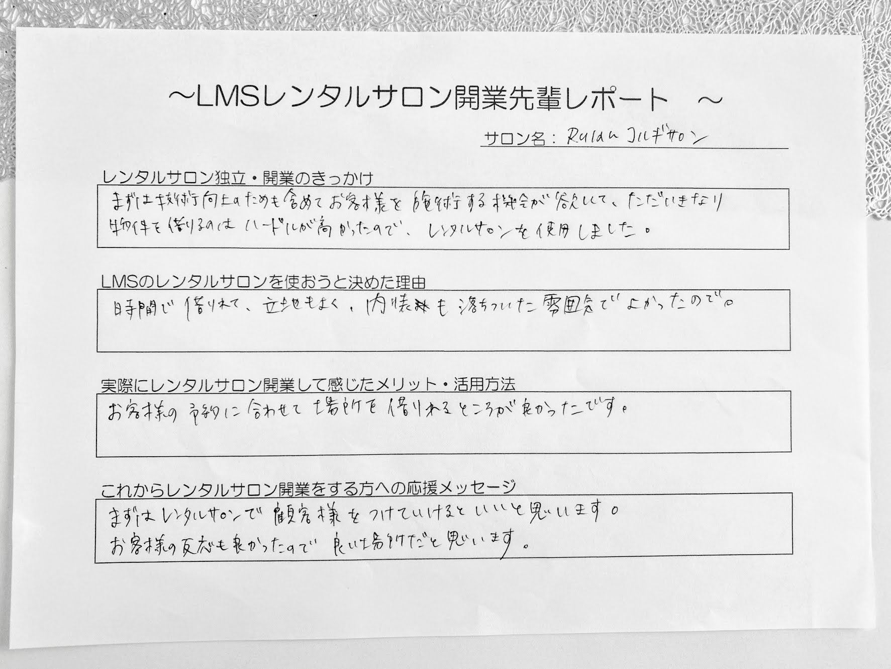 LMS静岡店レンタルサロン開業スクール人気駅近